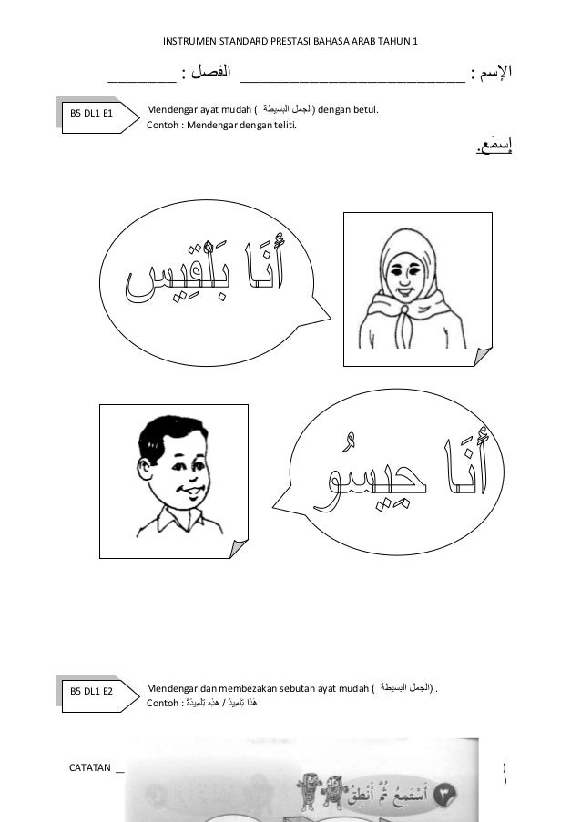 INSTRUMEN STANDARD PRESTASI BAHASA ARAB TAHUN 1B5 DL1 E1     Mendengar ayat mudah (              dengan betul.            ...