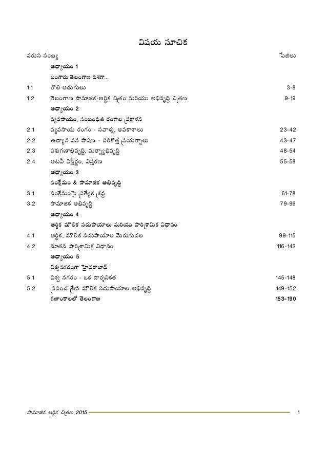Bangaru telangana telugu pdf