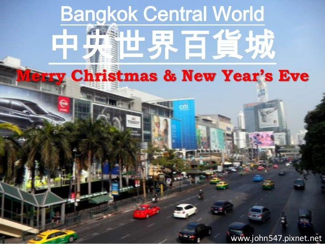 Bangkok Central World  中央世界百貨城 Merry Christmas & New Year's Eve  www.john547.pixnet.net