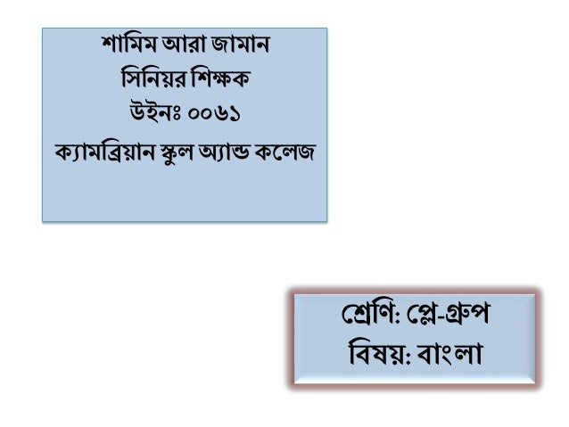 Bangla(এ ঐ)4 Slide 2