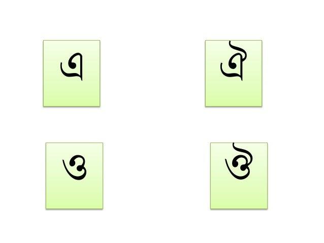 Bangla(এ ঐ)4 Slide 3