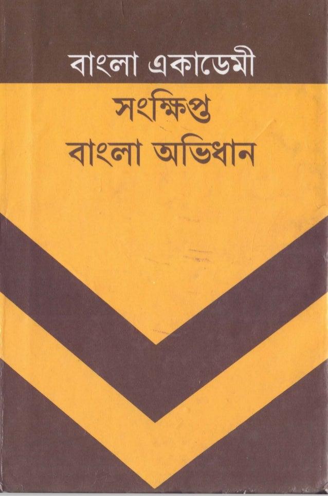 Bengali To Bengali Dictionary Pdf