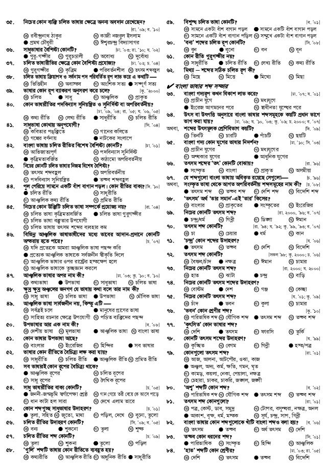 Bangla bakaron mcq for bcs tanbircox Slide 2