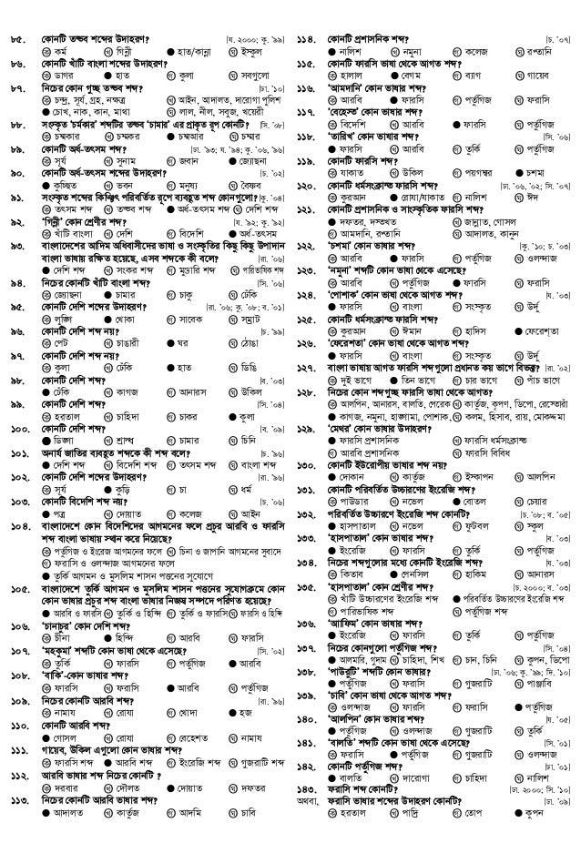 Bangla bakaron mcq for bcs tanbircox Slide 3
