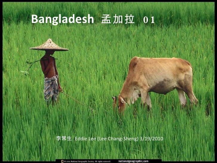 Bangladesh  孟加拉  01 李常生  Eddie Lee (Lee Chang-Sheng) 3/19/2010