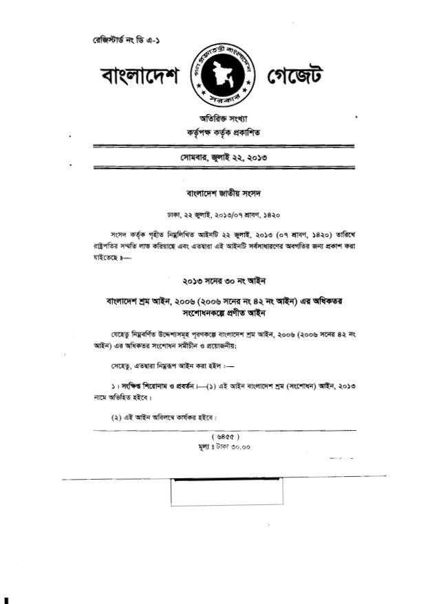 Bangladesh labour law (amendment) 2013