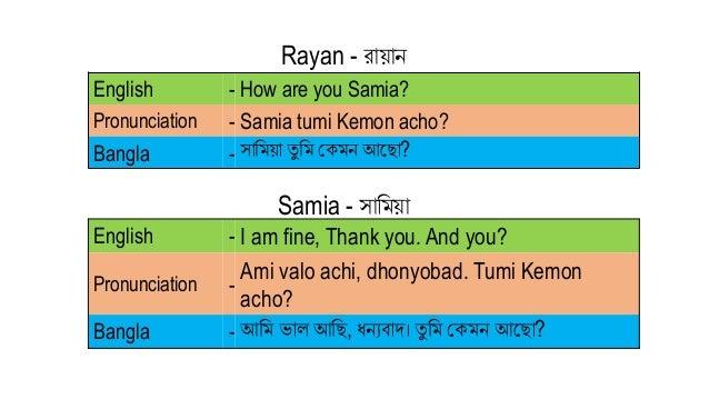 Bengali learning- Basic Bengali conversation on first meet