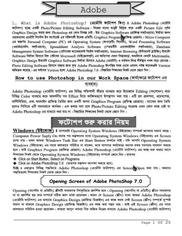Adobe Photoshop 7.0 User Guide In Bengali Pdf