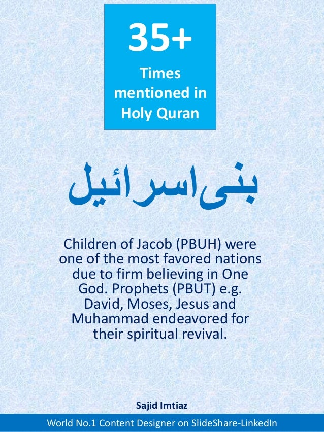 35+ Times mentioned in Holy Quran Children of Jacob (PBUH) were one of the most favored nations due to firm believing in O...
