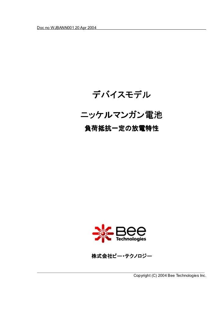 Doc no WJBANN001 20 Apr 2004                          デバイスモデル                    ニッケルマンガン電池                    ニッケルマンガン電池 ...