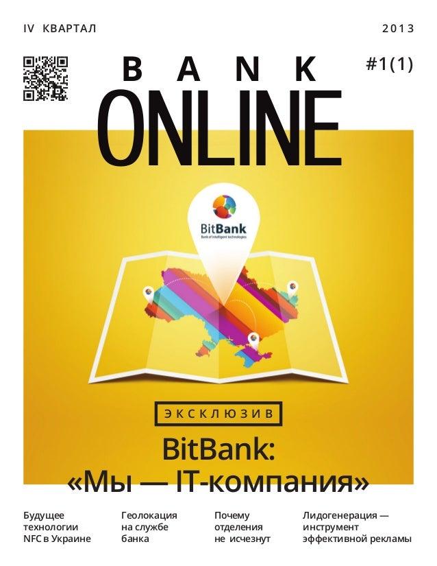 BitBank: «Мы — IT-компания» Э к с к л ю з и в Почему отделения не исчезнут Будущее технологии nfc в Украине Лидогенерация...