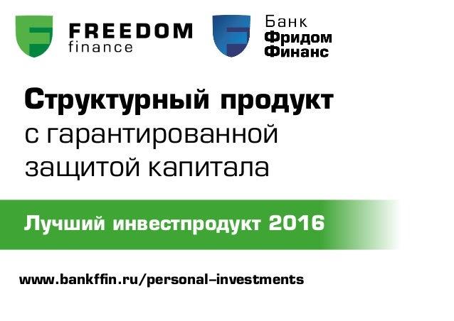 Структурный продукт с гарантированной защитой капитала Лучший инвестпродукт 2016 www.bankffin.ru/personal-investments