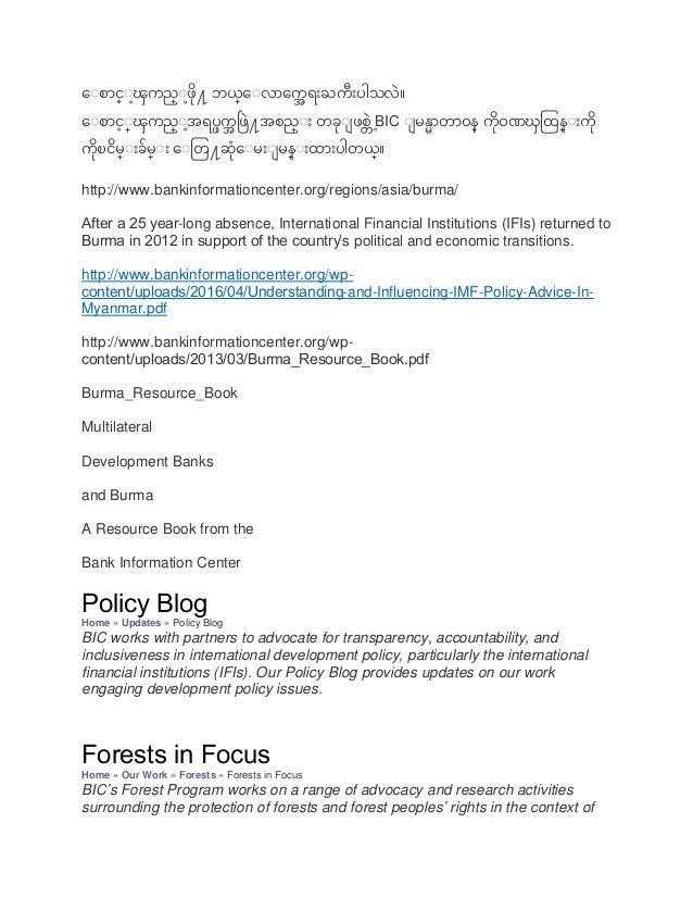 BANK INFORMATION CENTER ORGANIZATION MYANMAR