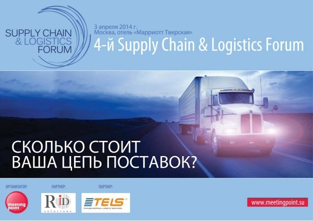 4-й Supply Chain & Logistics Forum Москва, Отель «Марриотт Тверская» 3 апреля 2014 г. О ФОРУМЕ / ABOUT THE FORUM Supply Ch...
