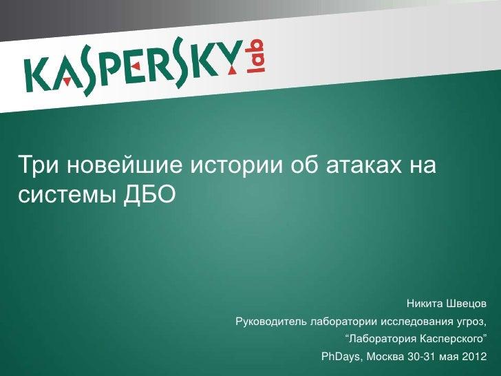 Три новейшие истории об атаках насистемы ДБО                                              Никита Швецов                 Ру...