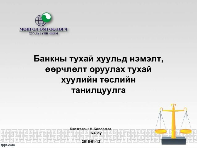 Банкны тухай хуульд нэмэлт, өөрчлөлт оруулах тухай хуулийн төслийн танилцуулга Бэлтгэсэн: Н.Болормаа, Б.Оюу 2018-01-12