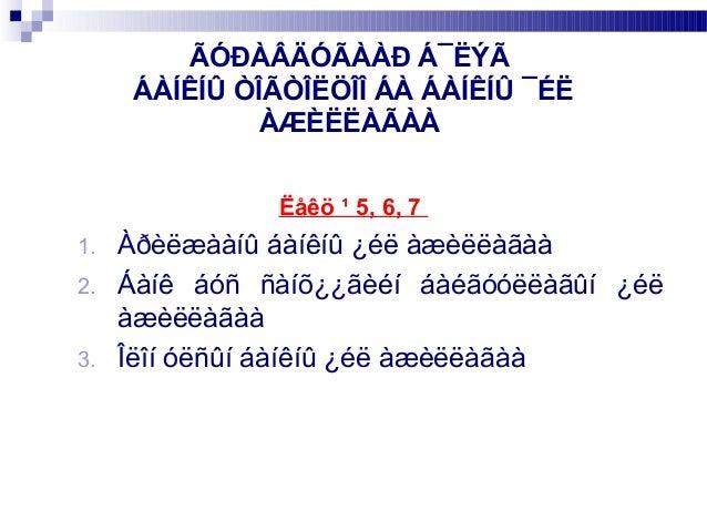 ÃÓÐÀÂÄÓÃÀÀÐ Á¯ËÝà ÁÀÍÊÍÛ ÒÎÃÒÎËÖÎÎ ÁÀ ÁÀÍÊÍÛ ¯ÉË ÀÆÈËËÀÃÀÀ Ëåêö ¹ 5, 6, 7 1. 2. 3.  Àðèëæààíû áàíêíû ¿éë àæèëëàãàà Áàíê áó...