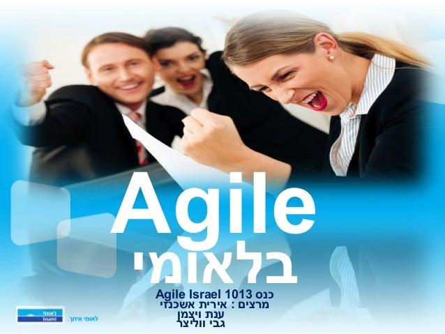 AgileבלאומיAgile Israel 1013 כנסאשכנזי אירית : מרציםויצמן ענתגביווליצר