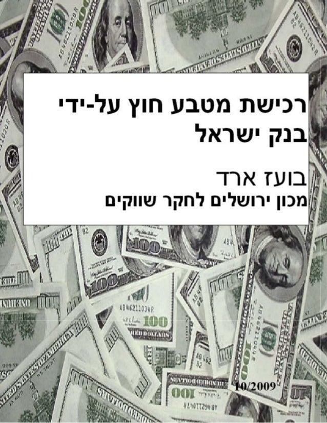 1 שווקים לחקר ירושלים מכון על חוץ מטבע רכישת-ישראל בנק ידי ארד בועז ורקע מבוא ספטמבר בחוד...