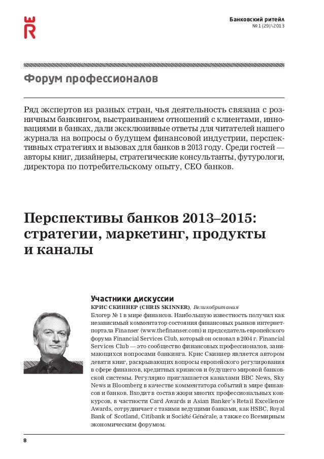 Банковский ритейл                                                                          №1(29)2013Форум профессиона...