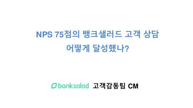 고객감동팀 CM NPS 75점의 뱅크샐러드 고객 상담 어떻게 달성했나?