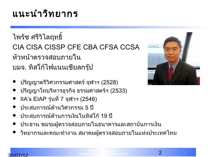 Bank Top Ten Fraud  Slide 2