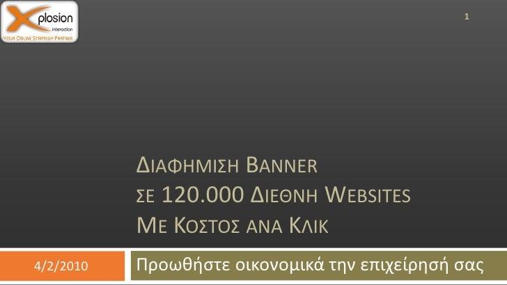 1                ΔΙΑΦΗΜΙΣΗ BANNER            ΣΕ 120.000 ΔΙΕΘΝΗ WEBSITES            ΜΕ ΚΟΣΤΟΣ ΑΝΑ ΚΛΙΚ 4/2/2010   Προωκιςτε...
