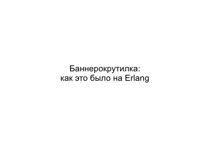 Баннерокрутилка:как это было на Erlang