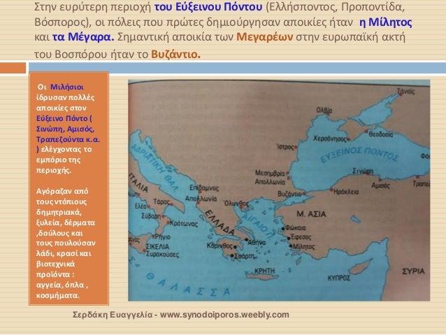 Στην ευρύτερη περιοχή του Εύξεινου Πόντου (Ελλήσποντος, Προποντίδα, Βόσπορος), οι πόλεις που πρώτες δημιούργησαν αποικίες ...