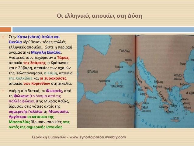 Οι ελληνικές αποικίες στη Δύση  Στην Κάτω (νότια) Ιταλία και Σικελία ιδρύθηκαν τόσες πολλές ελληνικές αποικίες, ώστε η πε...