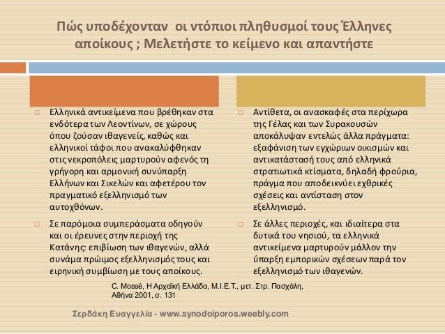 Πώς υποδέχονταν οι ντόπιοι πληθυσμοί τους Έλληνες αποίκους ; Μελετήστε το κείμενο και απαντήστε  Ελληνικά αντικείμενα που...
