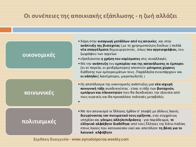 Οι συνέπειες της αποικιακής εξάπλωσης - η ζωή αλλάζει  Σερδάκη Ευαγγελία - www.synodoiporos.weebly.com  •Χάρη στην εισαγωγ...