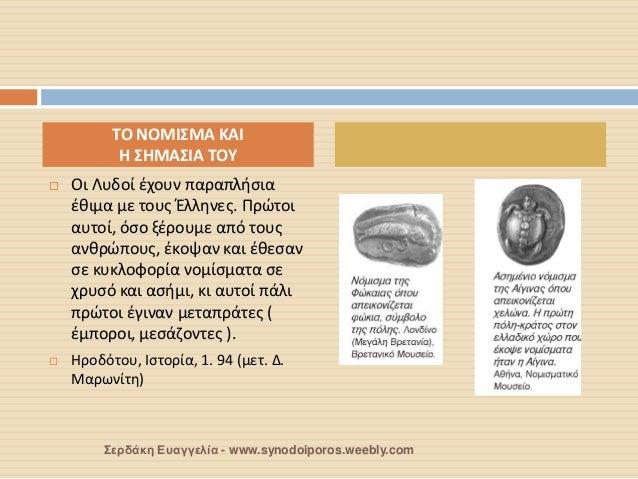 Οι Λυδοί έχουν παραπλήσια έθιμα με τους Έλληνες. Πρώτοι αυτοί, όσο ξέρουμε από τους ανθρώπους, έκοψαν και έθεσαν σε κυκλο...