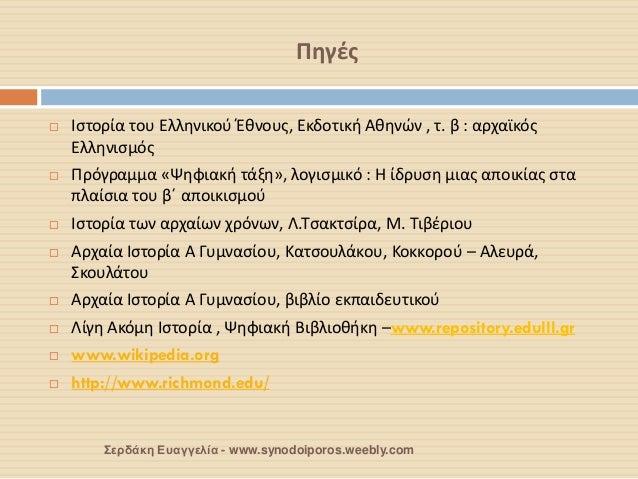 Πηγές  Σερδάκη Ευαγγελία - www.synodoiporos.weebly.com  Ιστορία του Ελληνικού Έθνους, Εκδοτική Αθηνών , τ. β : αρχαϊκός Ε...