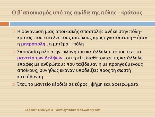 Ο β΄αποικισμός υπό της αιγίδα της πόλης - κράτους  Σερδάκη Ευαγγελία - www.synodoiporos.weebly.com  Η οργάνωση μιας αποικ...