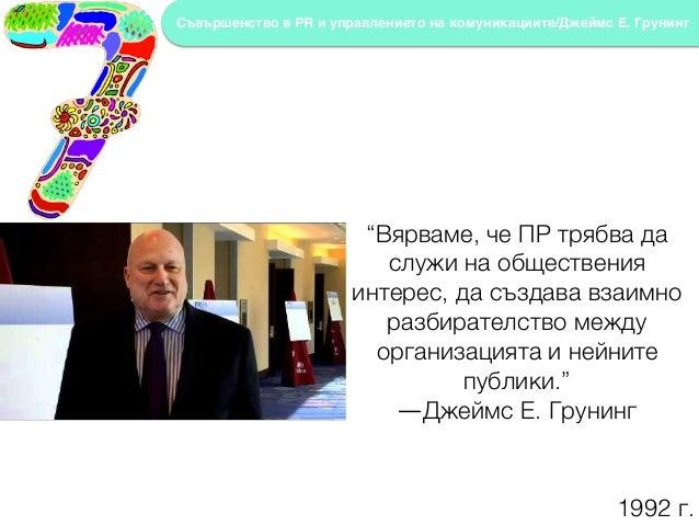 """Съвършенство в PR и управлението на комуникациите/Джеймс Е. Грунинг """"Вярваме, че ПР трябва да служи на обществения интерес..."""