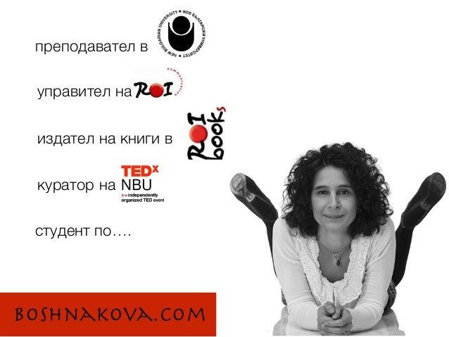 преподавател в управител на издател на книги в куратор на студент по…. boshnakova.com
