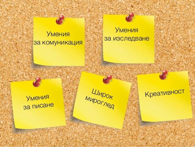Умения  за комуникация Умения  за изследване КреативностШирок мироглед Умения за писане