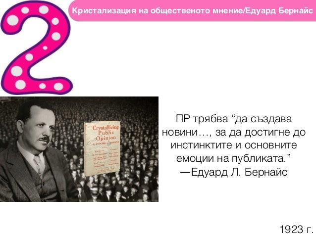 """Кристализация на общественото мнение/Едуард Бернайс ПР трябва """"да създава новини…, за да достигне до инстинктите и основни..."""