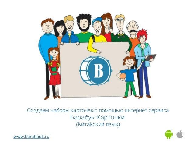 www.barabook.ru Создаем наборы карточек с помощью интернет сервиса Барабук Карточки. (Китайский язык)
