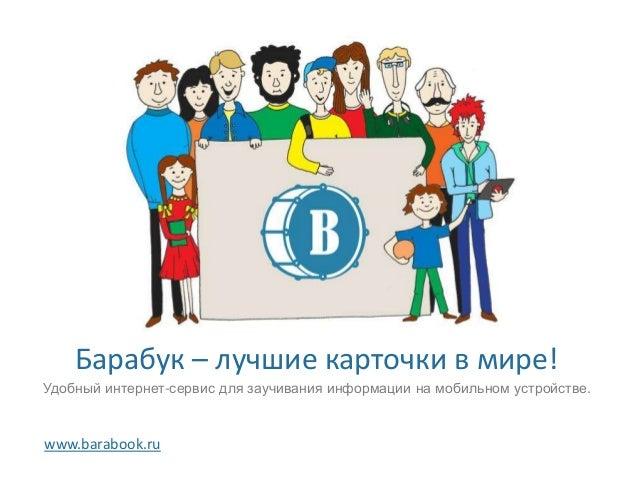 Барабук – лучшие карточки в мире! www.barabook.ru Удобный интернет-сервис для заучивания информации на мобильном устройств...
