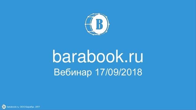 barabook.ru, ООО Барабук, 2017 barabook.ru Вебинар 17/09/2018
