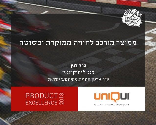 """ממוצר מורכב לחוויה ממוקדת ופשוטה ברק דנין מנכ""""ל יוניק יו איי יו""""ר ארגון חוויית משתמש ישראל"""