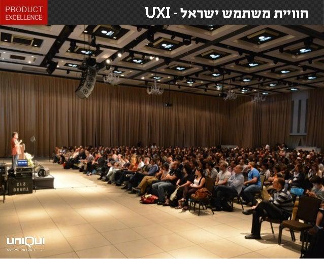 חוויית משתמש ישראל -
