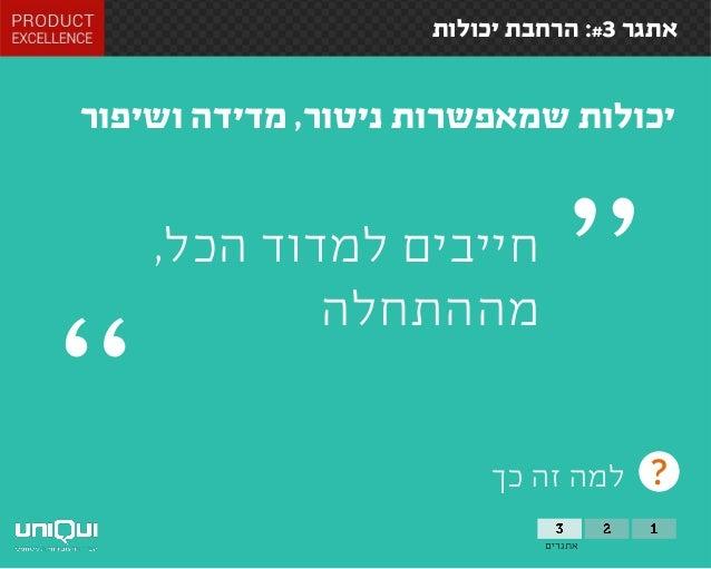Transform a big enterprise product into a lean, mean UX machine (Hebrew) - Barak Danin