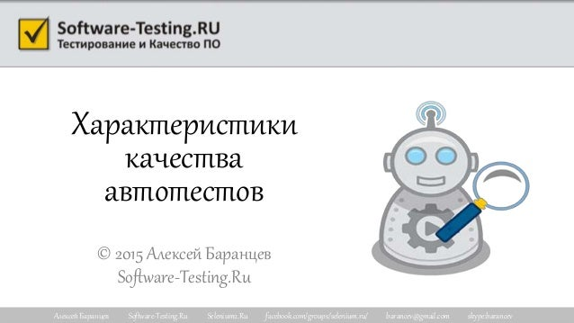 Алексей Баранцев Software-Testing.Ru Selenium2.Ru facebook.com/groups/selenium.ru/ barancev@gmail.com skype:barancev Харак...
