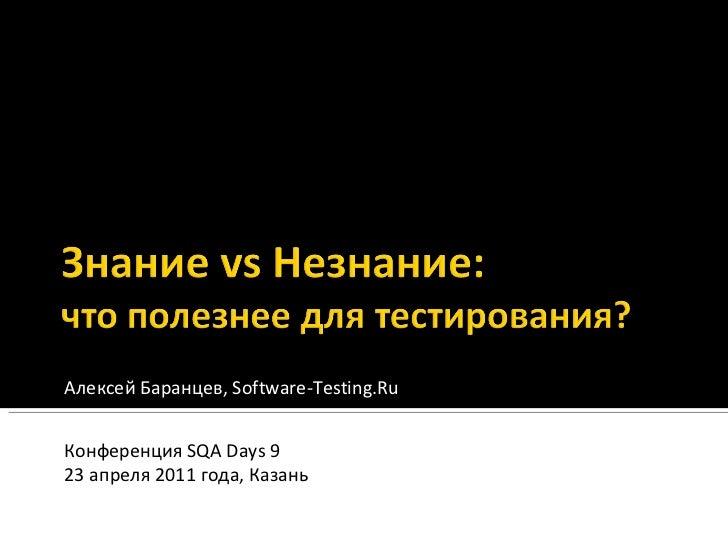 Алексей Баранцев , Software-Testing.Ru Конференция  SQA Days 9 23  апреля 2011 года, Казань