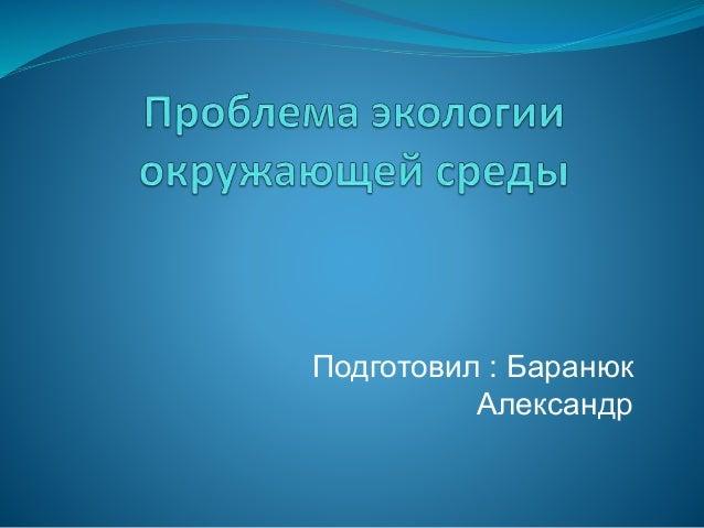 Подготовил : Баранюк Александр