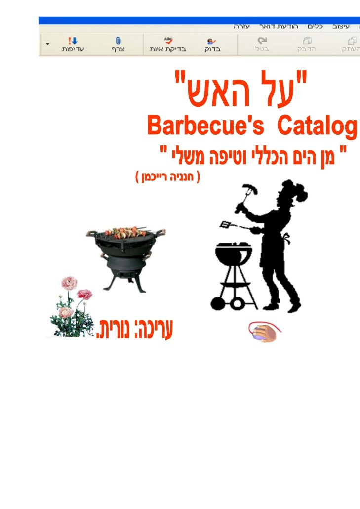 K Catalog Barbecue's catalog