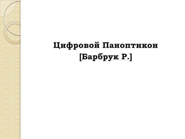Цифровой Паноптикон    [Барбрук Р.]